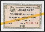 Разменный сертификат на получение товара на сумму 5 копеек, 1965 г.