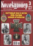 Журнал Петербургский Коллекционер 3 (101) 2017 г.