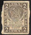 2 рубля 1919 год. ВЗ уголки