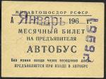 Месячный билет на автобус, Январь 1969 г.