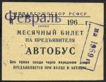 Месячный билет на автобус, Февраль 1969 г.