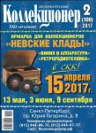Журнал Петербургский Коллекционер 2 (100) 2017 год.