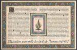 ООН Нью-Йорк 1988 год. Права человека, эмблема, блок