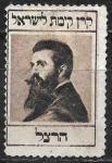 Виньетка, Израиль 1946 год
