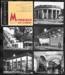 16 фотоминиатюр Московский Метрополитен, 1964 год