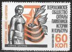 Непочтовая марка Членский взнос 60 коп. Памятник Клаве Назаровой. Всероссийское Общество Охраны памятников