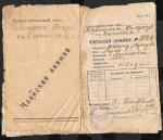 Членская книжка, 1920 год. г. Смоленск, роботник искусств