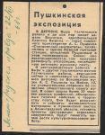 """Вырезка из газеты """"Русская Правда"""" 22.12.68 г."""