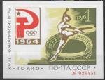 СССР 1964 год, 18-е Олимпийские летние игры в Токио. 1 зеленый блок с номером