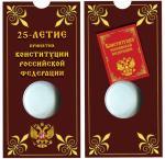 Блистер под монету России 25 рублей 2018 г., 25-летие принятия Конституции Российской Федерации (55*115)