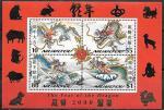 Ниуафооу 2000 год. Китайский Новый Год. Дракон, блок