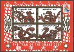 Ниуафооу 2001 год. Китайский Новый Год. Змея. Филвыставка в Гонконге, блок