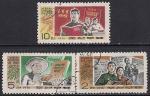КНДР 1970 год. Идеология революции в стране. 3 гашёные марки