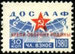 Непочтовая марка ДОСААФ синяя 1980 год. Членский взнос 30 копеек (18 х 25 мм)