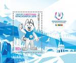 Россия 2019 год. XXIX Всемирная зимняя универсиада 2019 года в г. Красноярске, блок