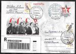 Почтовая карточка прошла почту со спецгашением. Беларусь, Минск, 2007 год