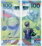 100 рублей 2018 г., Чемпионат мира по футболу 2018 г. Пластик, серия АВ