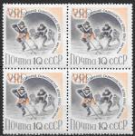 СССР 1960 год. хоккей. VIII Зимние Олимпийские игры в Скво-Вэлли, квартблок