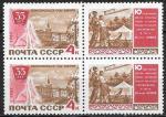 СССР 1967 год. 35 лет г. Комсомольска-на-Амуре, пара