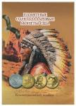 Альбом-планшет для памятных однодолларовых монет США (Сакагавея)