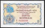 Разменный чек на получение товаров на сумму 5 копеек, 1976 год