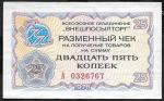 Разменный чек на получение товаров на сумму 25 копеек, 1976 год