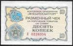 Разменный чек на получение товаров на сумму 10 копеек, 1976 год