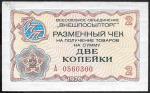 Разменный чек на получение товаров на сумму 2 копейки, 1976 год