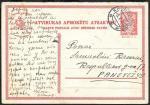 Почтовая карточа, Литва. П.п. 8.05.1933 г.
