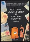Почтовые цельные вещи и почтовая история. Альманах № 20