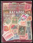 Каталог Почтовые марки 1856 - 1991 гг. И.В. Балабанов, 2010 год