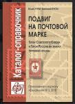 Справочник Ю. Лурье, А. Бусел. Подвиг на почтовой марке... № 3, 2010 год