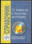 Справочник От замысла к Золотому экспонату, № 10, 2007 год