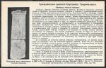 Открытое письмо. Гражданская присяга Херсонеса Таврического, 1926 год