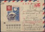 """ХМК АВИА. Межпланетная автоматическая станция """"Венера-7"""", 22.03.1971 год, № 71-139, прошел почту"""