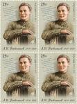 Россия 2019 год. 100 лет со дня рождения А.И. Фатьянова (1919–1959), поэта-песенника, квартблок
