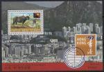 """Папуа Новая Гвинея 1997 год. Филвыставка """"Гонг Конг-97"""". Блок (н)"""