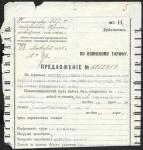 Предложение по воинскому тарифу на перевозку артиллерийского груза в Нижний-Новгород. 1905 год