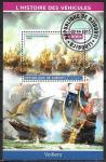 Джибути 2015 год. Парусные корабли, 1 гашеный блок.  Сражение при Схевенингене. 1653 г.