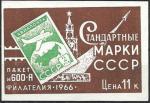 Сувенирный листок от набора марок. Стандартные марки России. 1966 год. космос