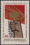 Румыния 1973 год. 25 лет румынской Рабочей Партии. 1 марка