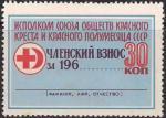 Непочтовая марка Красного Креста СССР. Членский взнос 30 копеек за 196...год