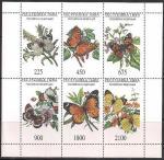 Тува. Бабочки (1). Малый лист