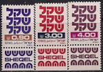 Израиль 1981 год. Шекель. Логотип купюры. 3 марки с купоном