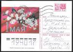 Иллюстрированная односторонняя почтовая карточка № 7-55, 1975 год. 1 мая, прошла почту