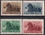 Венгрия 1946 год. Лев с гербом. 75 лет венгерской марке. 4 марки