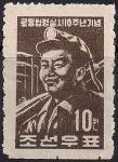 КНДР 1956 год. Шахтер. 1 марка