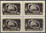CCCР 1960 год. 1-й конгресс по АСУ в Москве. Квартблок