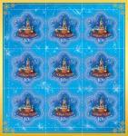 Россия 2009 год. С Новым годом! Лист