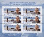 Россия 2010 год. 100 лет со дня рождения Е.К. Федорова, лист